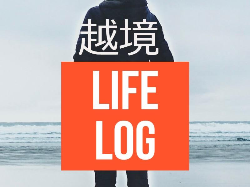 越境lifelog